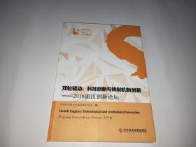 双轮驱动:科技创新与体制机制创新——2016浦江创新论坛