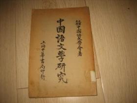 中国语文学研究(民国24年初版)