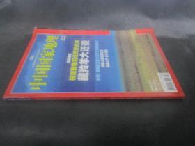中国国家地理 2010年第3期