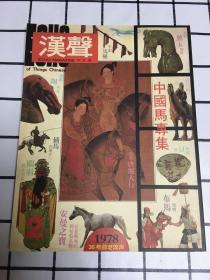 (汉声)中国马专集