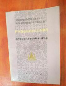 黔东南苗族侗族自治州概括
