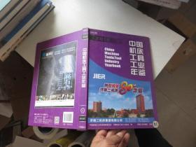中国机床工具工业年鉴2016 馆藏
