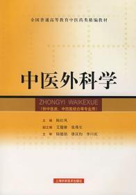 中医外科学(供中医类中西医结合等专业用)