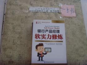 银行产品经理软实力修炼》保正版纸质书,内无字迹