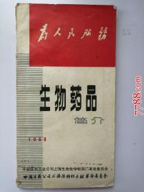 1968年生物药品简介(毛像、语录、林题,林彪语录)