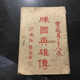 胜国英雄传 民国满洲国康德八年奉天章福记书局 在售孤品非常稀少 满洲国时期武侠小说
