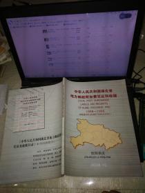 集邮文献:中华人民共和国湖北省地方邮政附加费凭证及收据1988---1998-欧阳承庆/。.
