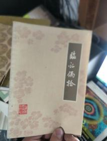 临证偶拾:张羹梅医案