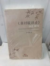 《南村辍耕录》词汇研究