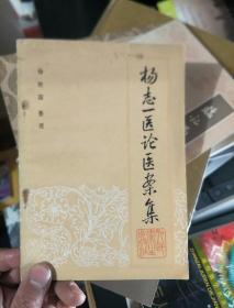 杨志一医论医案集(1981年一版一印)