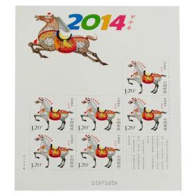 2014年马年邮票小版票    中国集邮总公司