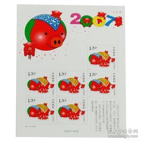 2007-1丁亥年猪小版票 第三轮生肖邮票猪小版张
