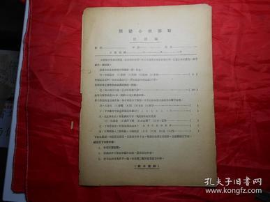 《团体心理测验试题》4页 (民国时期使用的,教育家、外语专家胡毅编写 附团体心理测验做法次序、测验题答案的手稿)
