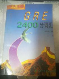 GRE2400分词汇(上册)