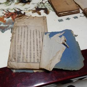 王氏医案续编 卷1..2.3     品如图   十六开本