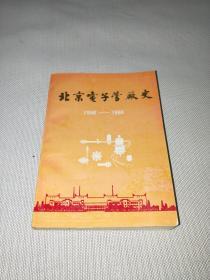 北京电子管厂史(1956-1986)