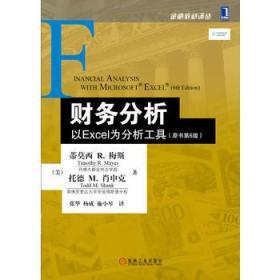 财务分析:以Excel为分析工具(原书第6版)
