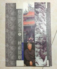 艺师刘英宏与三峡祖师庙