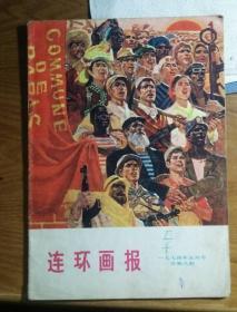 连环画报【1974年5期】
