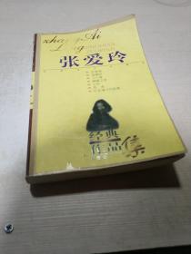 张爱玲经典作品集(一版六印)