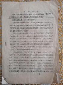 上海东方红玻璃厂造反(文革小字报)共4页