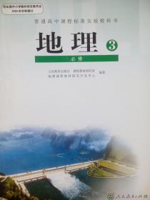 高中地理必修3,高中地理2009年第3版