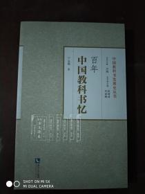 百年中国教科书忆:中国教科书发展史丛书