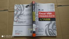新一代Excel VBA销售管理系统开发入门与实践