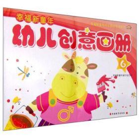 幸福新童年快乐游戏活动用书 幼儿创意画册6