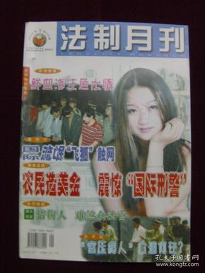 法制月刊2000年第9期(馆藏)