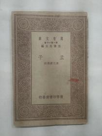 万有文库: 孟子 缪天绶选注(全一册) 民国19年10月初版