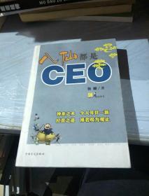 八仙都是CEO