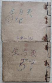 民国25年上海五福书局, 生与死 (第五部和第六部) 2本