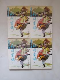 幻剑灵旗1-4全(带外包装)