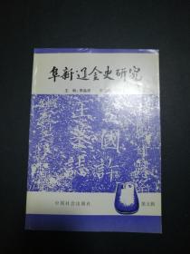 阜新辽金史研究 第五辑(私藏品好)
