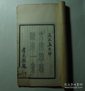 【线装民国原本】文字学丛谈 第一集
