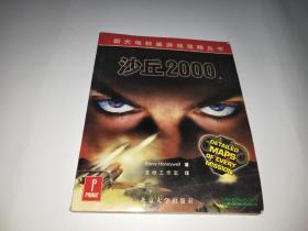 新天地權威游戲攻略叢書 沙丘2000 一版一印