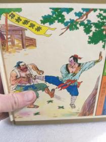 《水浒传》少儿版注音配图一册