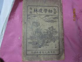 民国书 白话句解:幼学琼林(上).