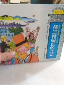 世界文学名著历险系列《格兰特船长的儿女》彩绘本一册