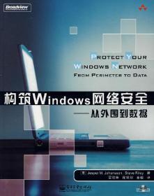 构筑Windows网络安全:从外围到数据