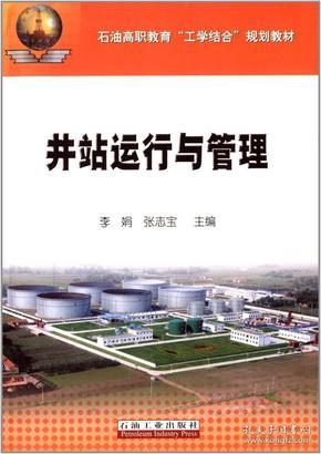 """石油高职教育""""工学结合""""规划教材:井站运行与管理"""