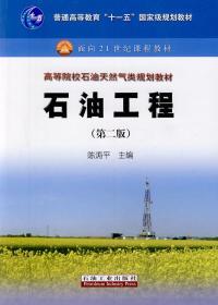 """普通高等教育""""十一五""""国家级规划教材:石油工程(第2版)"""