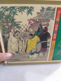 《三国演义》少儿版注音配图一册