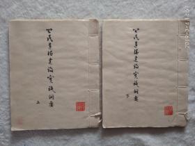 """著名书法家王致远书法作品""""公民道德建设实施纲要""""(两册)"""