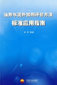 油井水泥外加剂评价方法标准应用指南