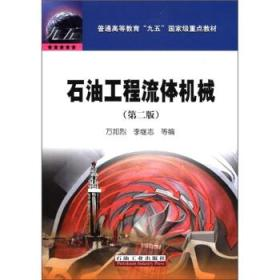 """普通高等教育""""九五""""国家级重点教材:石油工程流体机械(第2版)"""