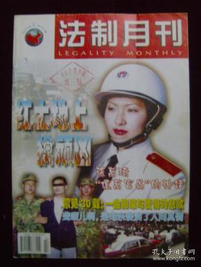 法制月刊2000年第2期(馆藏)