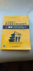 文化视域下英汉语言文学比较研究与翻译