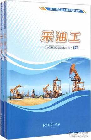 采油工(上下册)